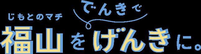 続可能な社会を目指して、福山のマチを元気にするプロジェクトへ支援! マチテラスでんき